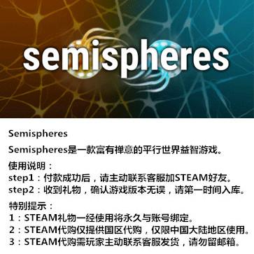 半球 Semispheres PC版 中文 STEAM国区代购(标准版)