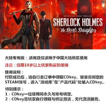 福尔摩斯:恶魔之女 PC版 中文 大陆版key