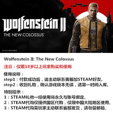 德军总部2:新巨人 PC版 中文 STEAM国区代购(标准版)