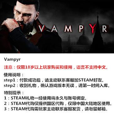 吸血鬼 PC版 STEAM国区代购(标准版)