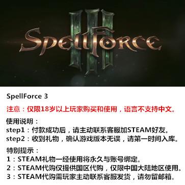 咒语力量3 PC版 STEAM国区代购(标准版)