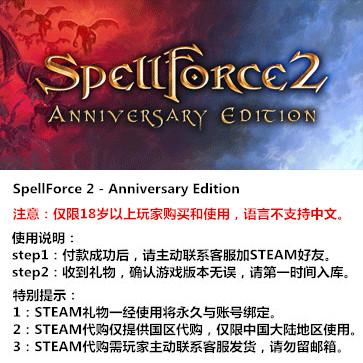 咒语力量2:周年纪念版 PC版 STEAM国区代购(标准版)