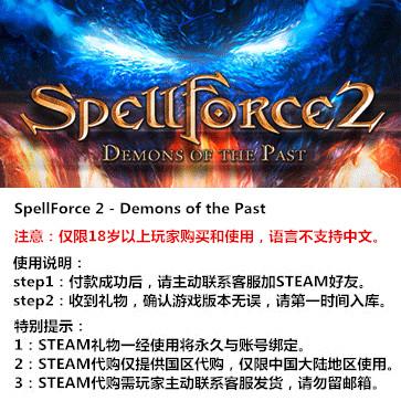 咒语力量2:昔日恶魔 PC版 STEAM国区代购(标准版)