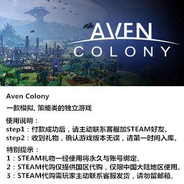 艾文殖民地 PC版 STEAM国区代购(标准版)