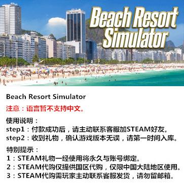 模拟沙滩 PC版 STEAM国区代购(标准版)