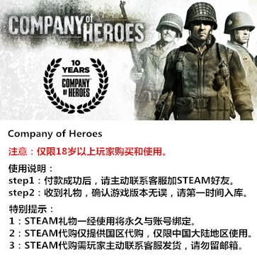 英雄连 PC版 中文 STEAM国区代购(标准版)