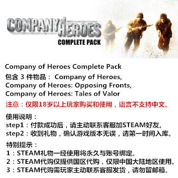 英雄连 PC版 中文 STEAM国区代购(礼包)