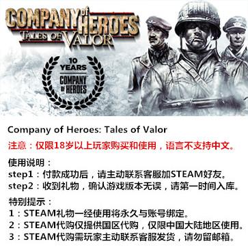 英雄连之勇气传说 PC版 STEAM国区代购(标准版)