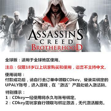 刺客信条:兄弟会 PC版 全球版key