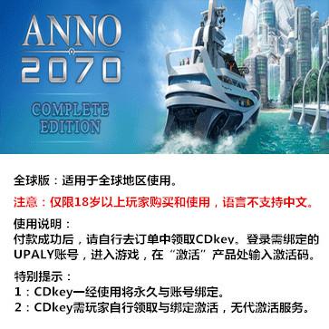 纪元2070 Anno2070 PC版 全球版key