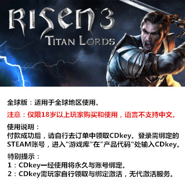 崛起3:泰坦之王 PC版 全球版key