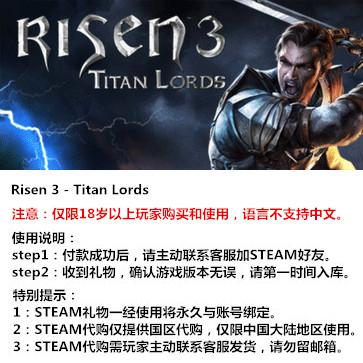 崛起3:泰坦之王 PC版 STEAM国区代购(标准版)