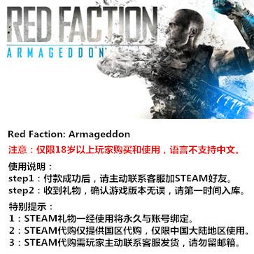 红色派系:末日审判 PC版 STEAM国区代购(标准版)