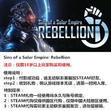 太阳帝国的原罪:背叛 PC版 STEAM国区代购(标准版)