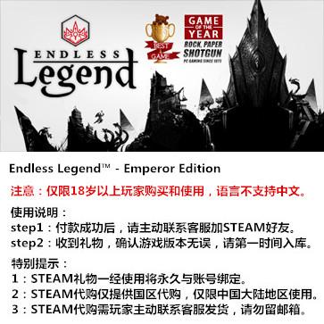 无尽的传说 PC版 STEAM国区代购(豪华版)