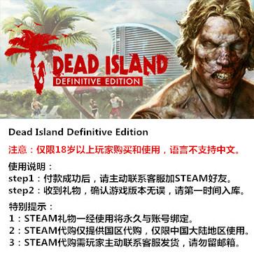 死亡岛 PC版 STEAM国区代购(标准版)