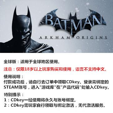 蝙蝠侠:阿甘起源 PC版 全球版key