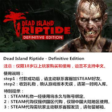 死亡岛:激流 PC版 STEAM国区代购(标准版)