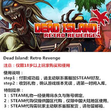 死亡岛:原始复仇 PC版 STEAM国区代购(标准版)