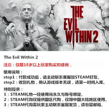 恶灵附身2 PC版 中文 STEAM国区代购(标准版)