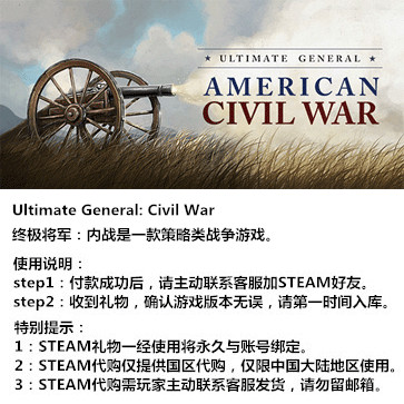 终极将军:内战 PC版 STEAM国区代购(标准版)