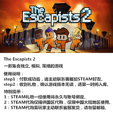 脱逃者2 PC版 STEAM国区代购(标准版)