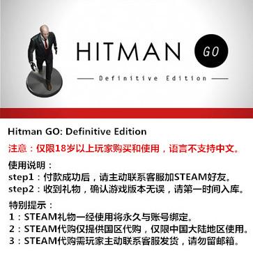 杀手GO:终极版 PC版 STEAM国区代购(标准版)