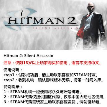 杀手2:沉默刺客 PC版 STEAM国区代购(标准版)