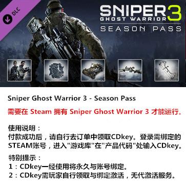 狙击手:幽灵战士3 PC版 季票key