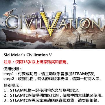 文明5 PC版 STEAM国区代购(标准版)