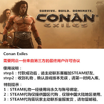 流放者柯南 Conan Exiles PC版 中文 STEAM国区代购(标准版)