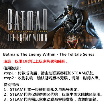 蝙蝠侠:内敌 PC版 STEAM国区代购(标准版)