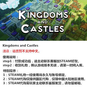 王国与城堡 PC版 STEAM国区代购(标准版)