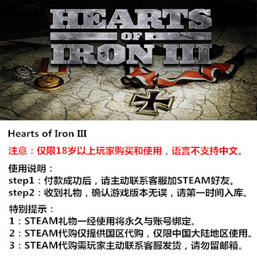 钢铁雄心3 PC版 STEAM国区代购(标准版)