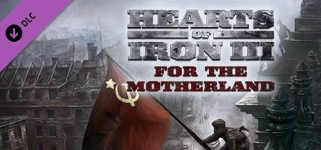 钢铁雄心3:为了祖国