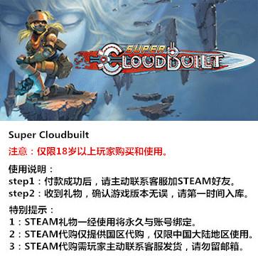 超级云路 PC版 中文 STEAM国区代购(标准版)