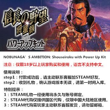 信长之野望7将星录威力加强版 PC版 STEAM国区代购(标准版)