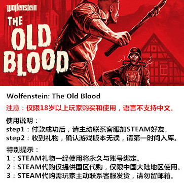 重返德军总部:旧血脉 PC版 STEAM国区代购(标准版)