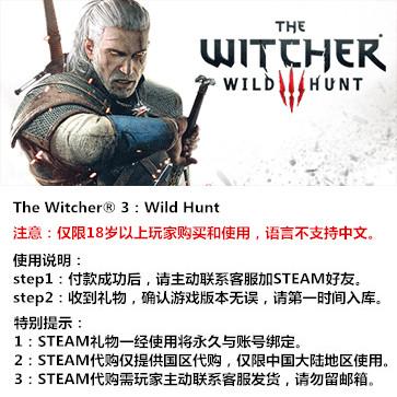 巫师3:狂猎 PC版 中文 STEAM国区代购(标准版)
