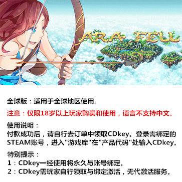 阿拉坠落,Ara Fell PC版 全球版key
