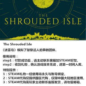 迷雾岛 The Shrouded Isle PC版 STEAM国区代购(标准版)