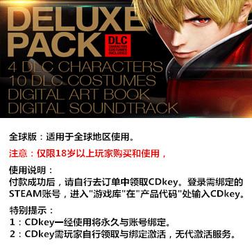 拳皇14 PC版 中文 全球版key(豪华版)