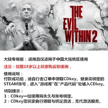 恶灵附身2 PC版 中文 大陆版key