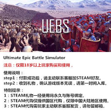 史诗战争模拟 PC版 STEAM国区代购(标准版)