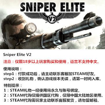 狙击精英2  PC版 STEAM国区代购(标准版)