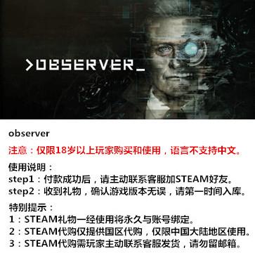 观察者 PC版 STEAM国区代购(标准版)