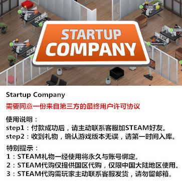 初创公司 PC版 STEAM国区代购(标准版)