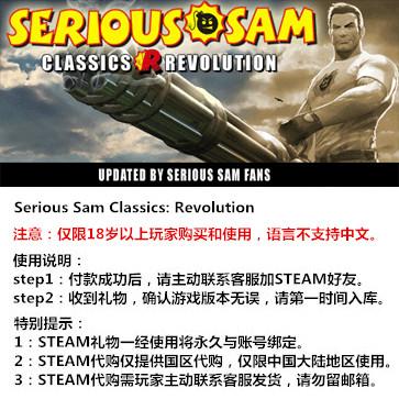 英雄萨姆:革命 PC版 STEAM国区代购(标准版)