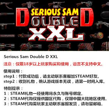 英雄萨姆:双D PC版 STEAM国区代购(标准版)