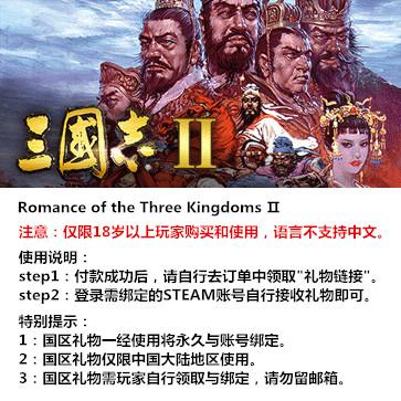 三国志2 PC版 STEAM国区代购(标准版)